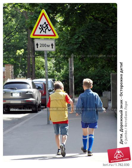 Дети. Дорожный знак - Осторожно дети!; фото 1782030, фотограф Jumbo. Фотобанк Лори - Продажа фотографий, иллюстраций и изображен