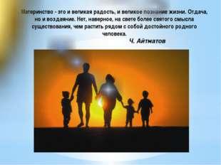 Материнство - это и великая радость, и великое познание жизни. Отдача, но и в