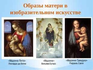 Образы матери в изобразительном искусстве «Мадонна Литта» Леонардо да Винчи «