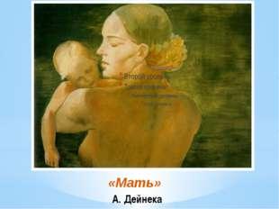 «Мать» А. Дейнека