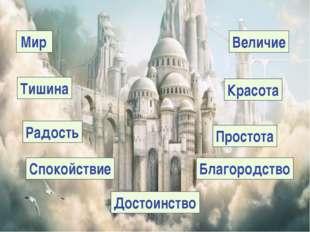 Радость Мир Величие Простота Красота Спокойствие Благородство Достоинство Ти