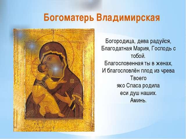 Богородица, дева радуйся, Благодатная Мария, Господь с тобой. Благословенная...