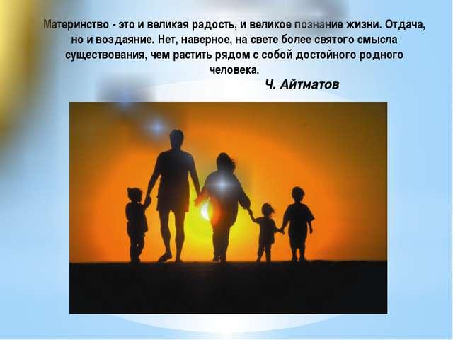Материнство - это и великая радость, и великое познание жизни. Отдача, но и в...