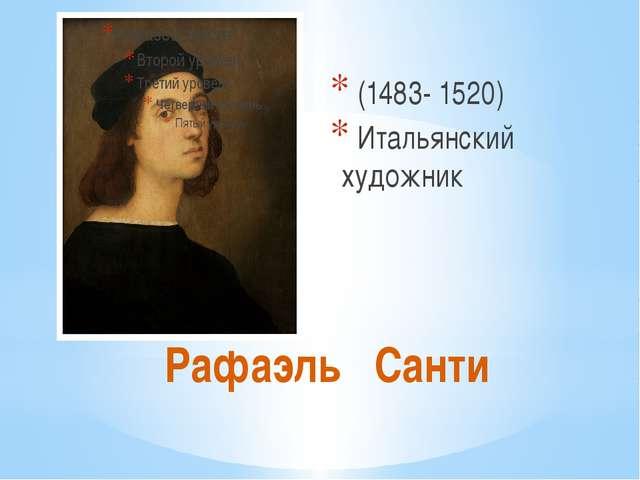 Рафаэль Санти (1483- 1520) Итальянский художник