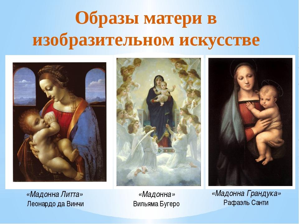 Образы матери в изобразительном искусстве «Мадонна Литта» Леонардо да Винчи «...