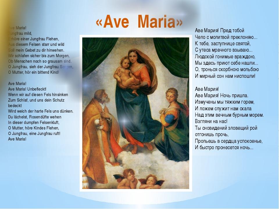 «Ave Maria» Ave Maria! Jungfrau mild, Erhöre einer Jungfrau Flehen, Aus diese...