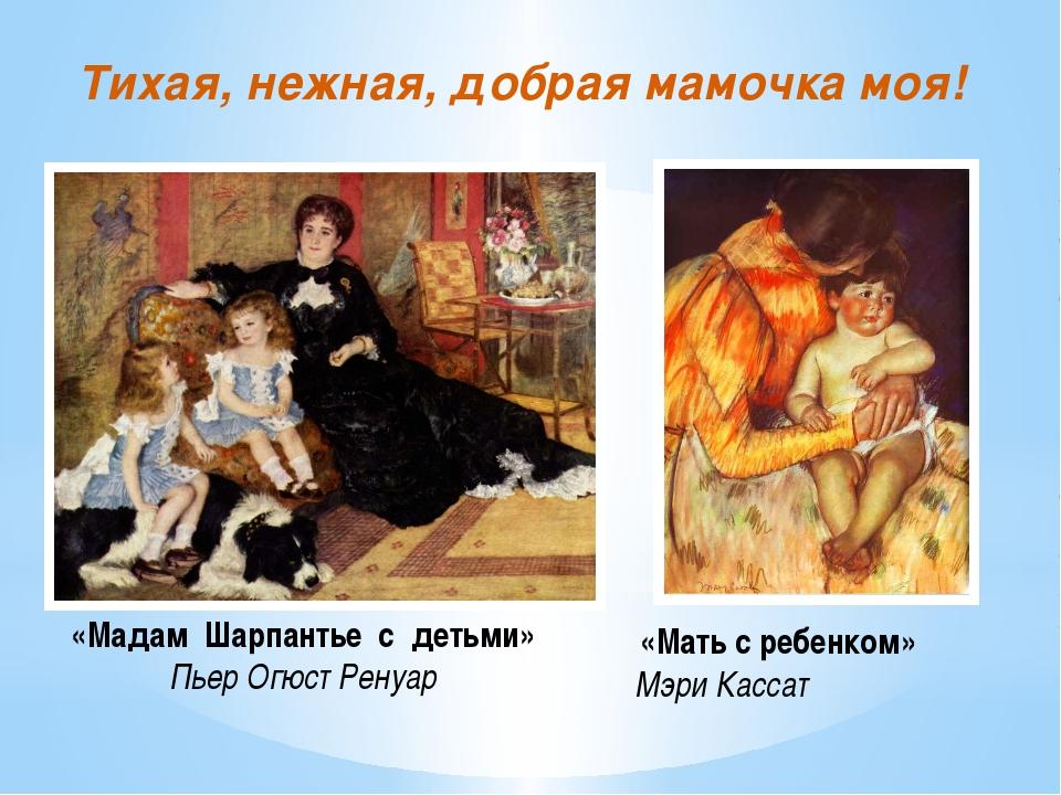 Тихая, нежная, добрая мамочка моя! «Мадам Шарпантье с детьми» Пьер Огюст Рен...