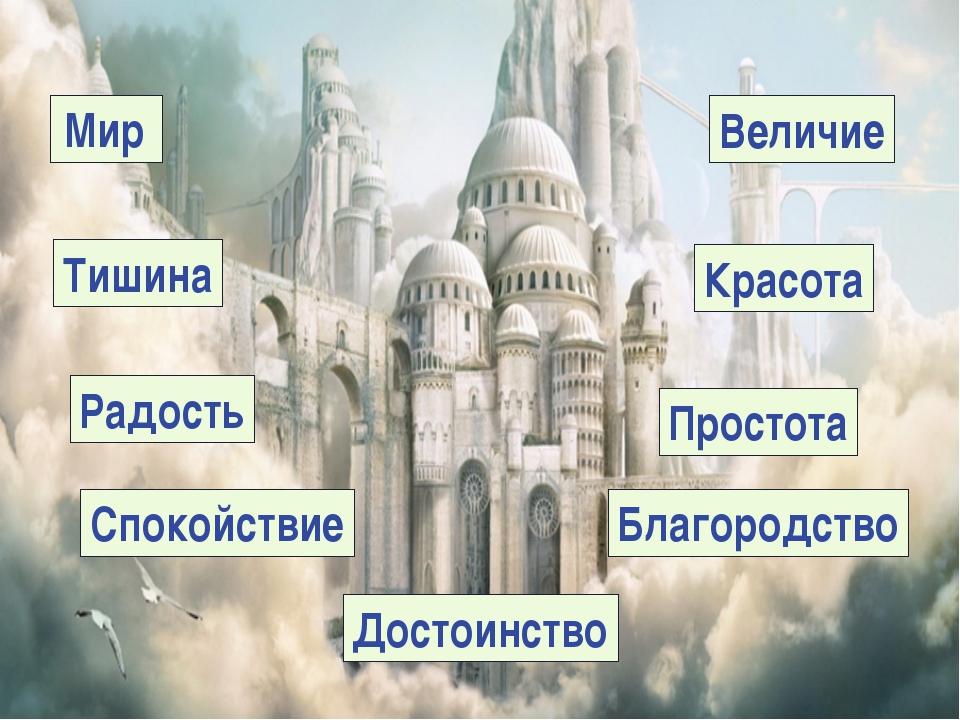 Радость Мир Величие Простота Красота Спокойствие Благородство Достоинство Ти...