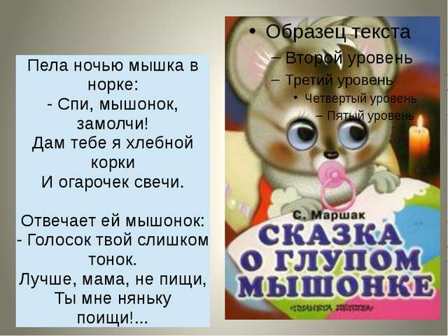 Пела ночью мышка в норке: - Спи, мышонок, замолчи! Дам тебе я хлебной корки И...