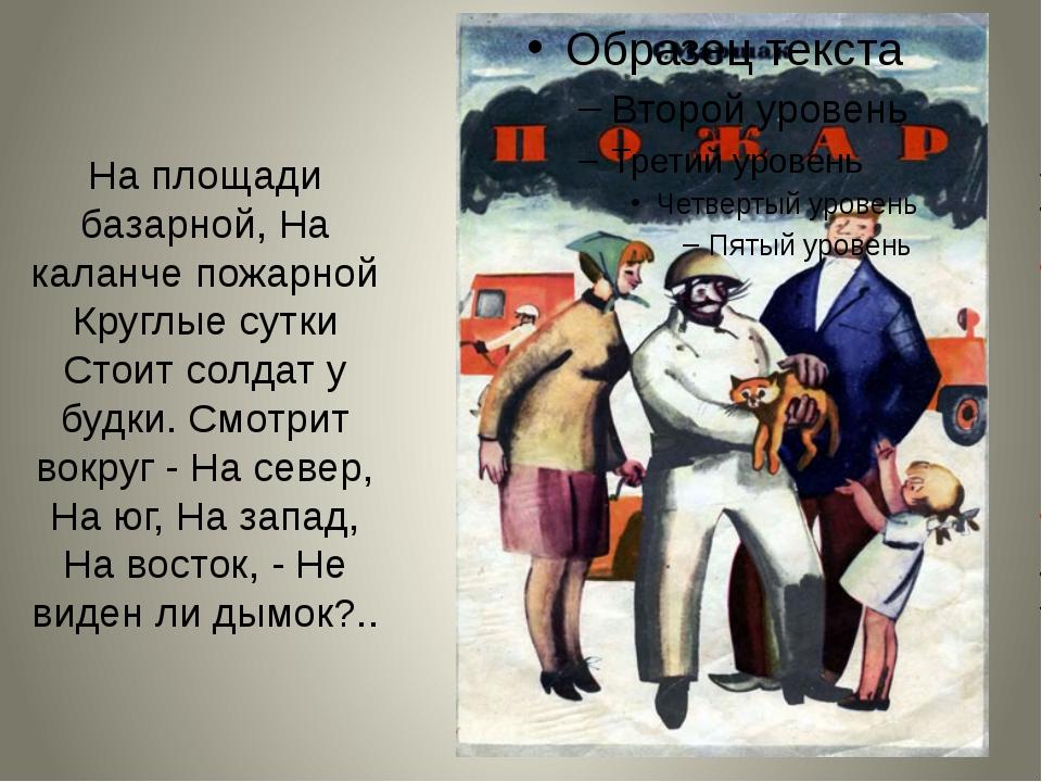 На площади базарной, На каланче пожарной Круглые сутки Стоит солдат у будки....