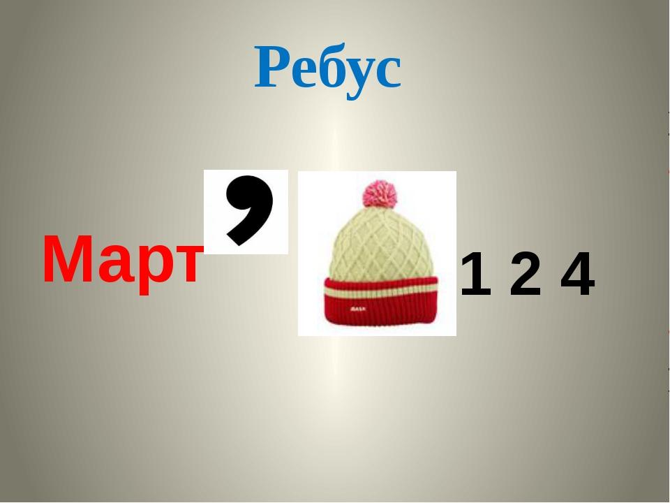 Ребус Март 1 2 4