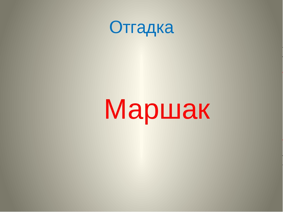 Отгадка Маршак