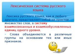 Лексика русского языка, как и любого другого, представляет собой не простое
