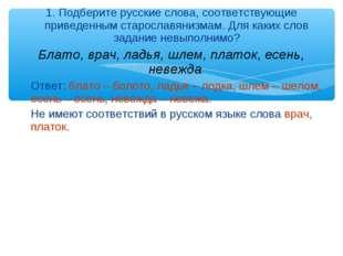 1. Подберите русские слова, соответствующие приведенным старославянизмам. Для