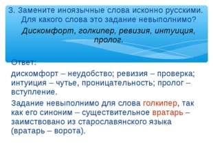 3. Замените иноязычные слова исконно русскими. Для какого слова это задание н