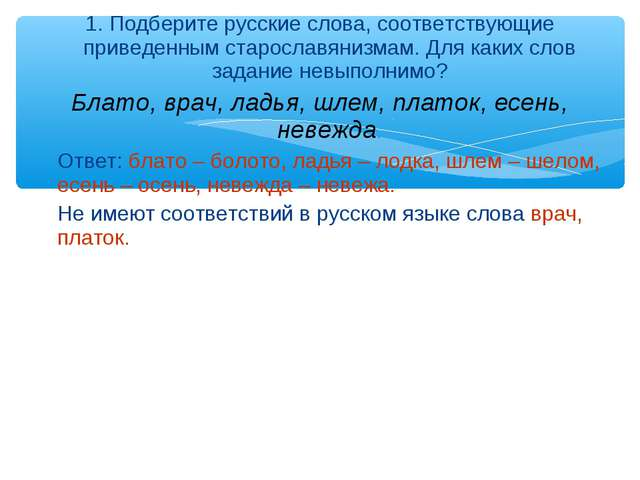1. Подберите русские слова, соответствующие приведенным старославянизмам. Для...