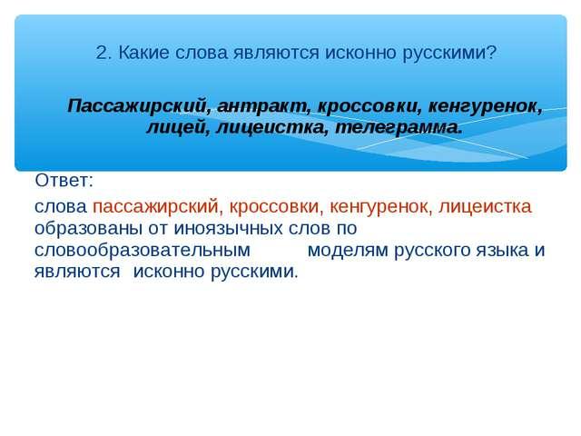 2. Какие слова являются исконно русскими? Пассажирский, антракт, кроссовки...