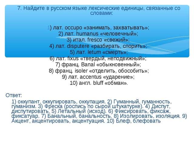 7. Найдите в русском языке лексические единицы, связанные со словами: 1) лат....