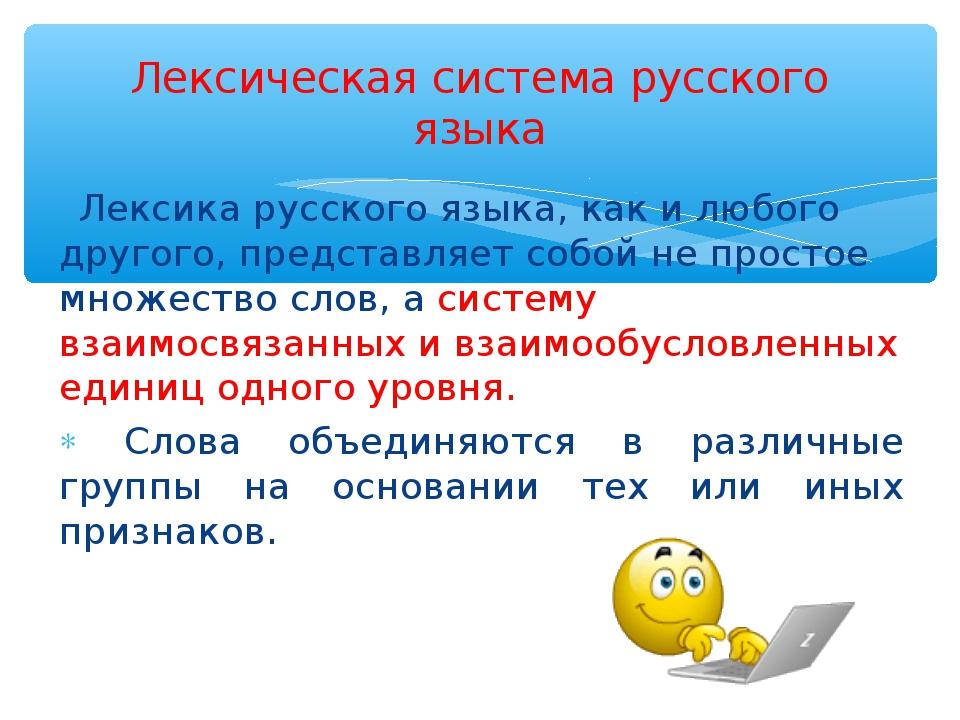 Лексика русского языка, как и любого другого, представляет собой не простое...