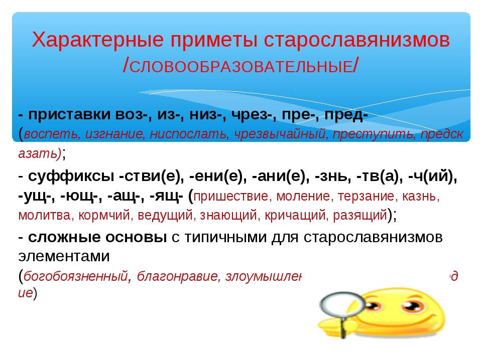 - приставкивоз-, из-, низ-, чрез-, пре-, пред-(воспеть,изгнание,ниспослать...