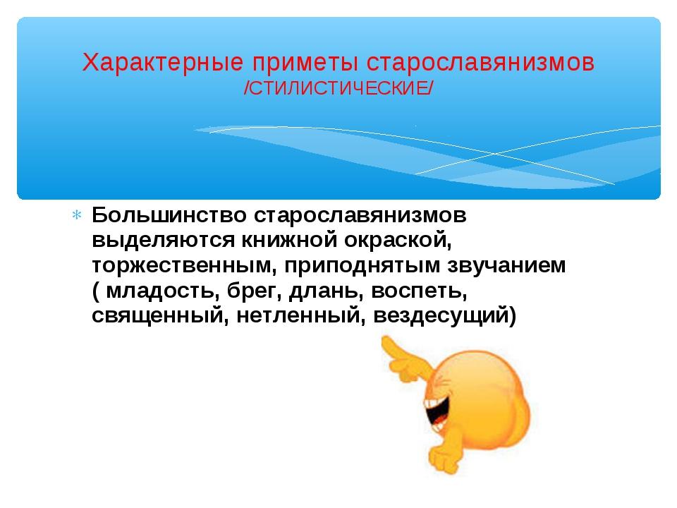 Большинство старославянизмов выделяются книжной окраской, торжественным, прип...