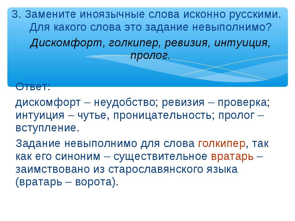 3. Замените иноязычные слова исконно русскими. Для какого слова это задание н...
