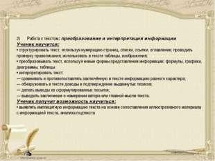 2)Работа с текстом: преобразование и интерпретация информации Ученик научитс