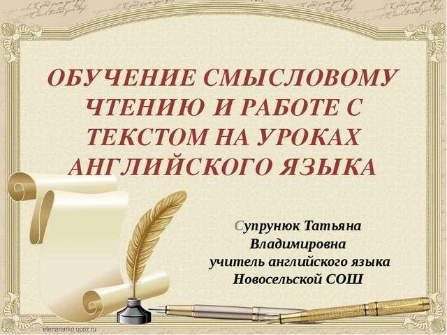 Супрунюк Татьяна Владимировна учитель английского языка Новосельской СОШ ОБУ...