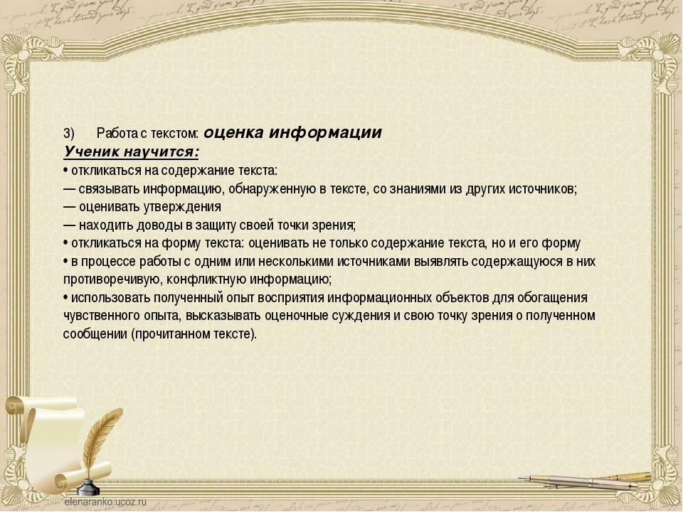 3)Работа с текстом: оценка информации Ученик научится: • откликаться на соде...