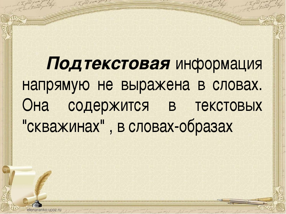 Подтекстовая информация напрямую не выражена в словах. Она содержится в текс...