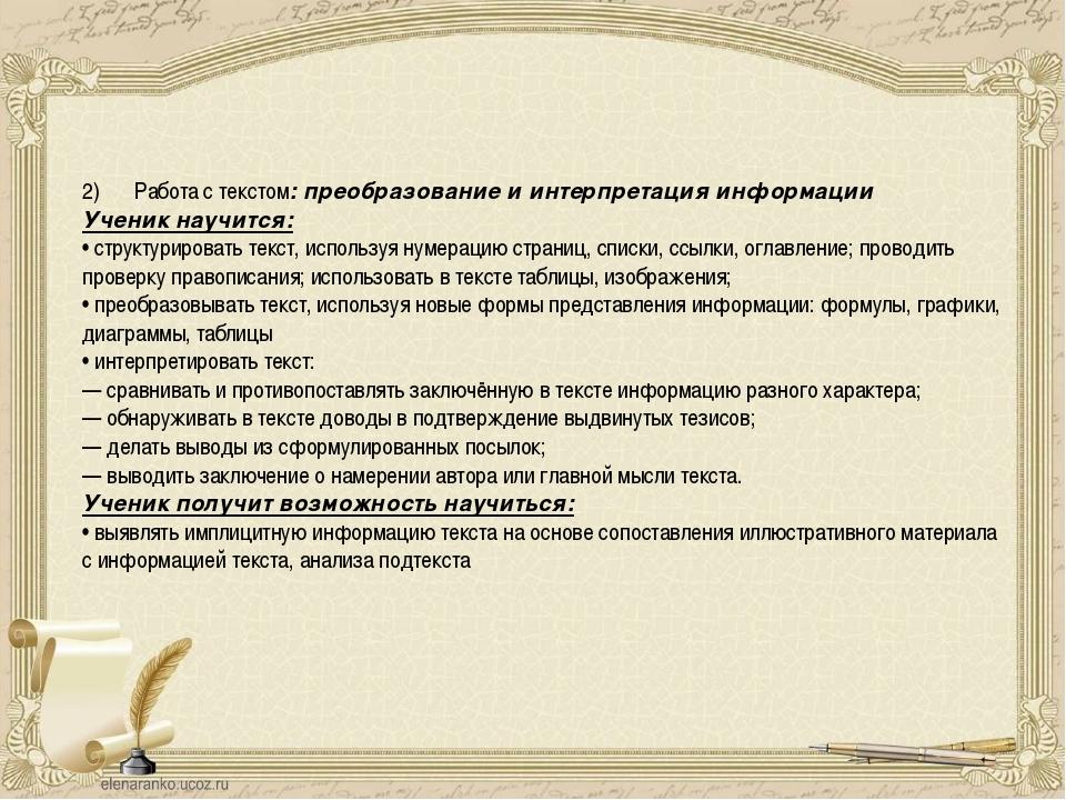 2)Работа с текстом: преобразование и интерпретация информации Ученик научитс...