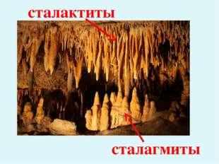 сталактиты сталагмиты