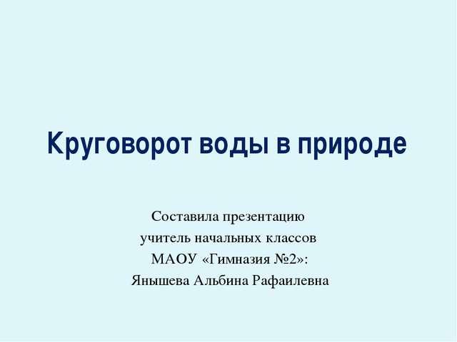 Круговорот воды в природе Составила презентацию учитель начальных классов МАО...