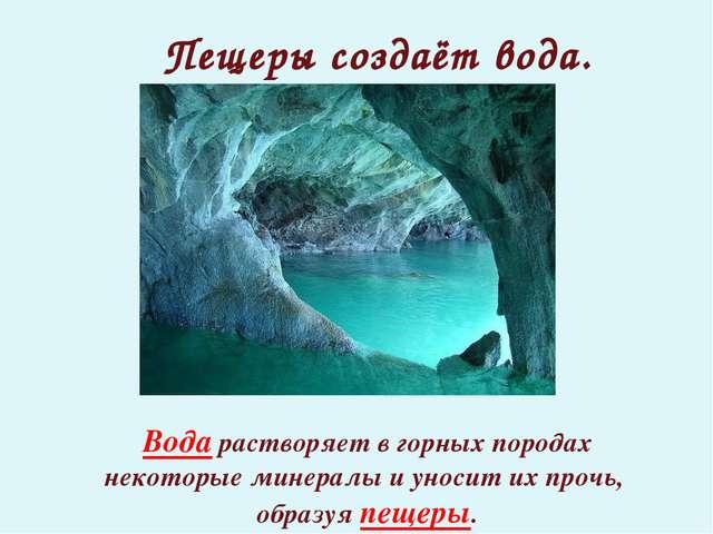 Пещеры создаёт вода. Вода растворяет в горных породах некоторые минералы и ун...