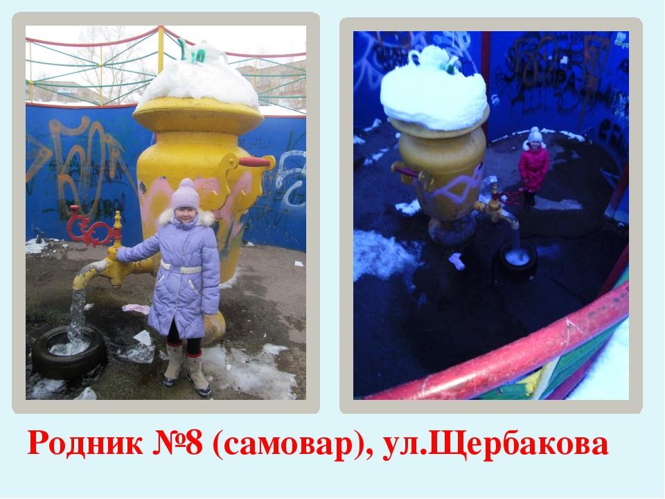 Родник №8 (самовар), ул.Щербакова