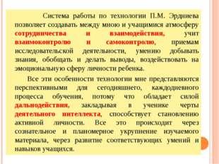 Система работы по технологии П.М. Эрдниева позволяет создавать между мною и