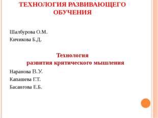 ТЕХНОЛОГИЯ РАЗВИВАЮЩЕГО ОБУЧЕНИЯ Шалбурова О.М. Кичикова Б.Д. Технология разв