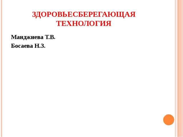 ЗДОРОВЬЕСБЕРЕГАЮЩАЯ ТЕХНОЛОГИЯ Манджиева Т.В. Босаева Н.З.