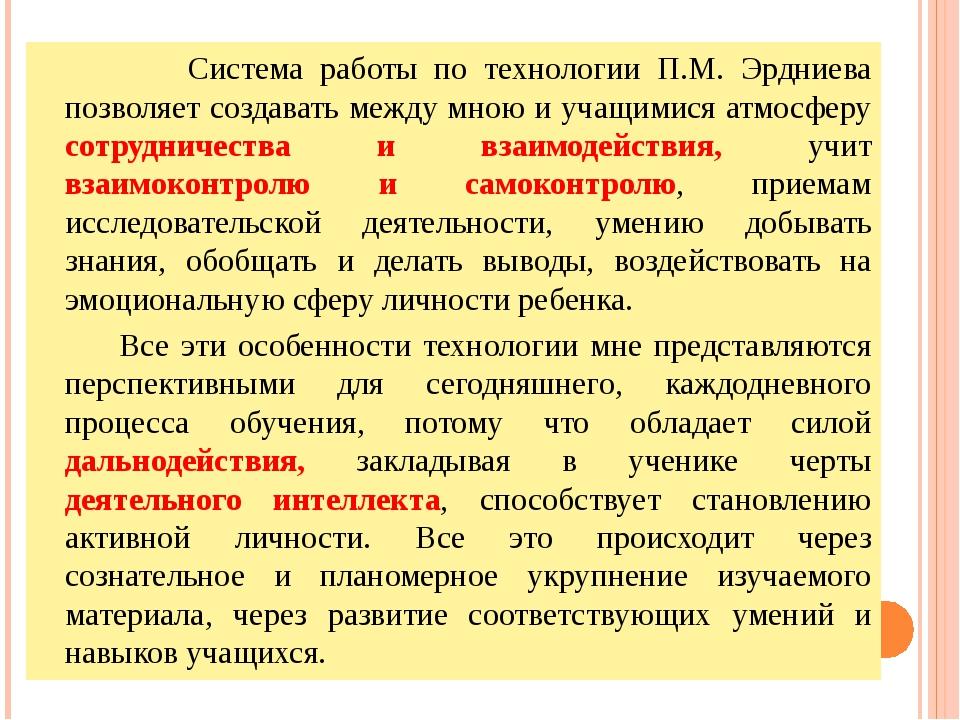 Система работы по технологии П.М. Эрдниева позволяет создавать между мною и...
