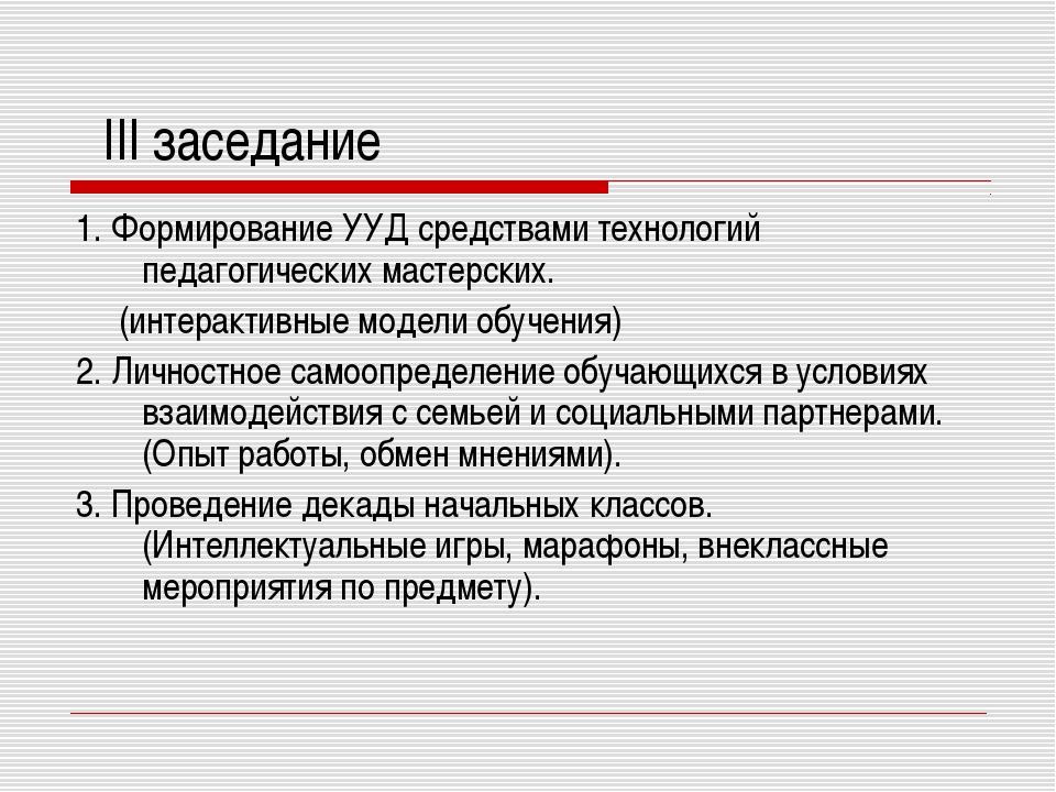 III заседание 1. Формирование УУД средствами технологий педагогических масте...