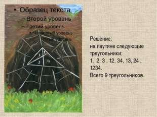 Решение: на паутине следующие треугольники: 1, 2, 3 , 12, 34, 13, 24 , 1234.