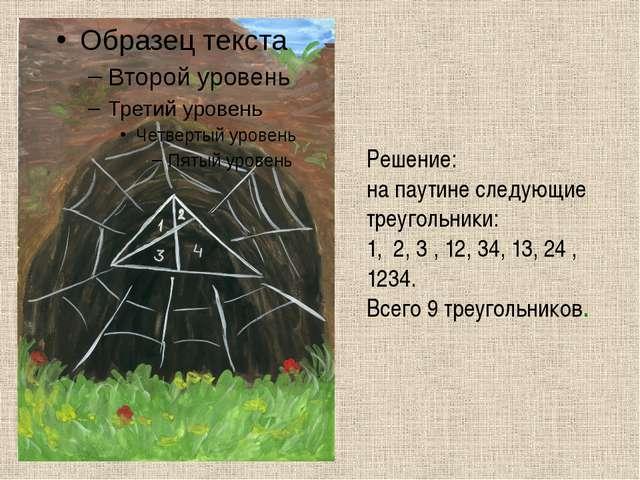 Решение: на паутине следующие треугольники: 1, 2, 3 , 12, 34, 13, 24 , 1234....