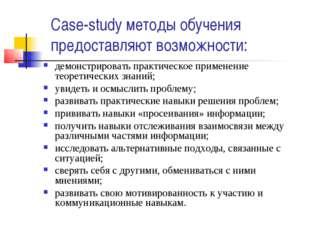 Case-study методы обучения предоставляют возможности: демонстрировать практич
