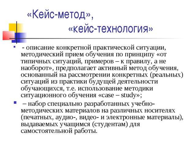 «Кейс-метод», «кейс-технология» - описание конкретной практической ситуации,...