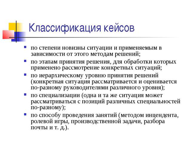 Классификация кейсов по степени новизны ситуации и применяемым в зависимости...