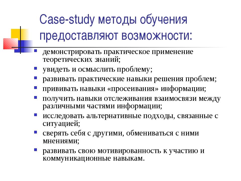 Case-study методы обучения предоставляют возможности: демонстрировать практич...