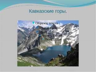 Кавказские горы.
