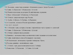 А1. Вспомни, какие горы называют «Каменным поясом Земли Русской»? 1) Саяны