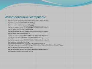 Использованные материалы: http://www.gps-info.com.ua/images/maps/rastr/russia