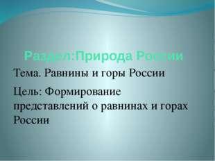 Раздел:Природа России Тема. Равнины и горы России Цель: Формирование представ